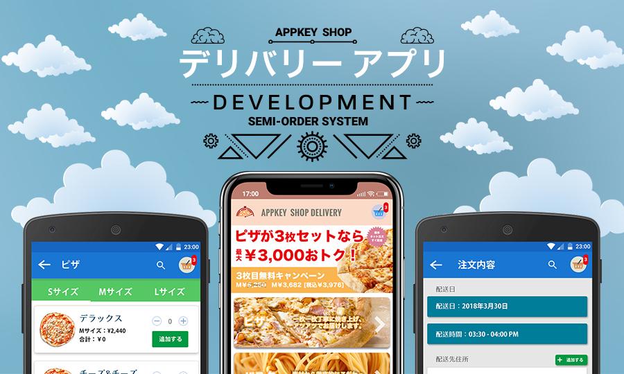 デリバリー アプリ