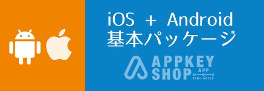 iOS+Androidアプリ開発・基本パッケージ