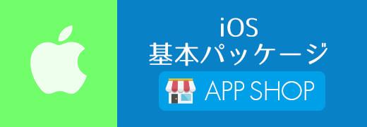 iOS 基本パッケージ価格