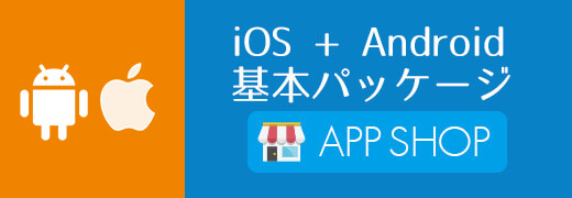 iOS + Android 基本パッケージ価格