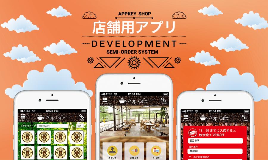 店舗用アプリ