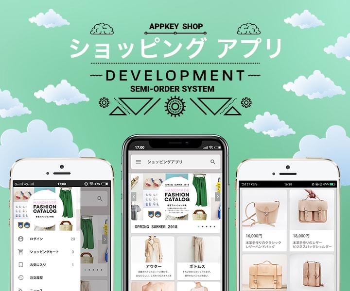 ショッピング アプリ