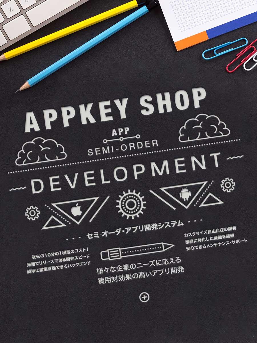 アプリ開発会社 APPKEY SHOP