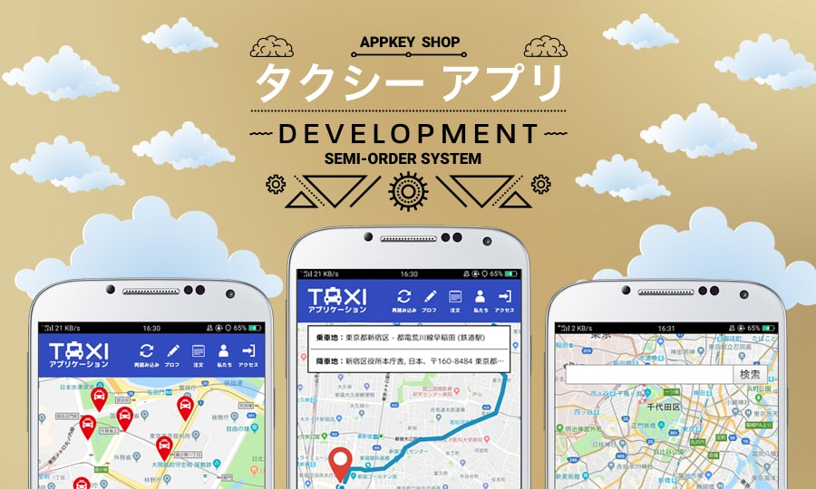 タクシー アプリ