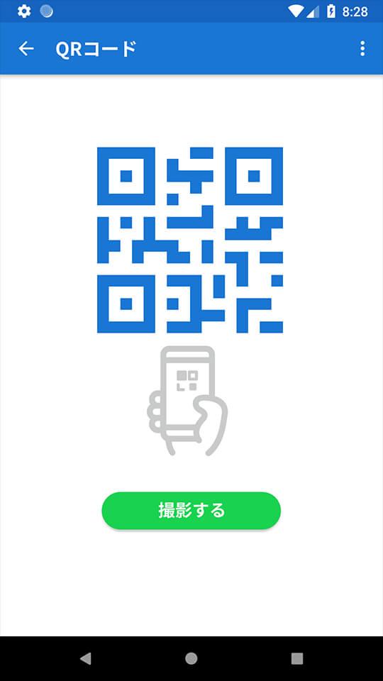 QRコード撮影画面