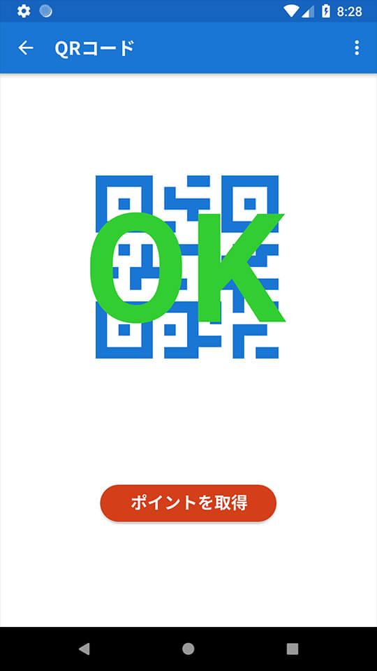 QRコード認証画面