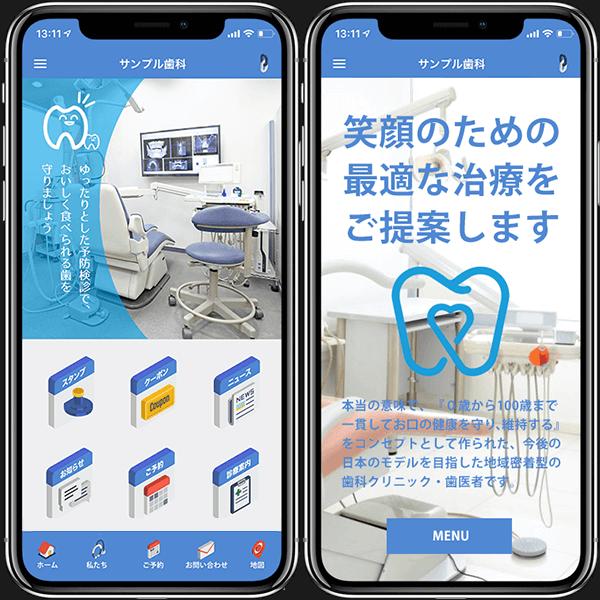 医科・歯科専用アプリ