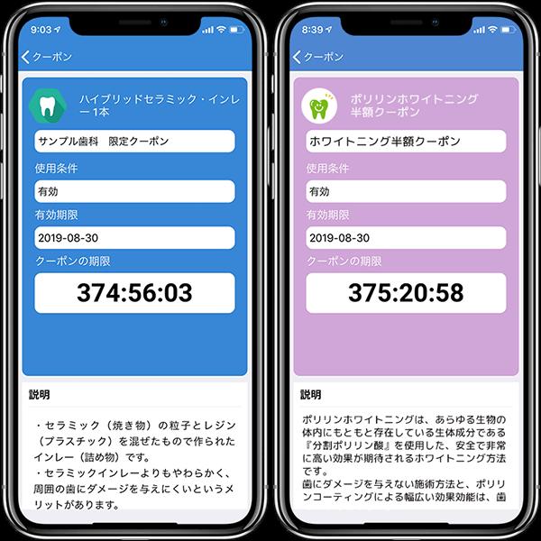 医科・歯科アプリ