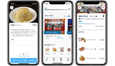 出前・宅配業務アプリ