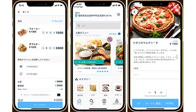 デリバリー業務アプリ