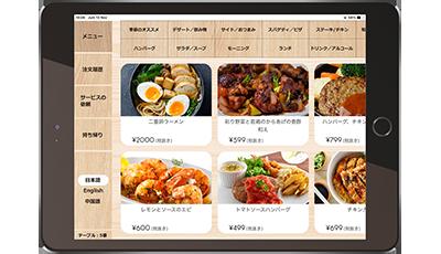 お品書き業務アプリ