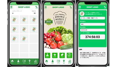 店舗業務アプリ